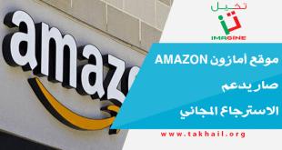 موقع أمازون Amazon صار يدعم الاسترجاع المجاني
