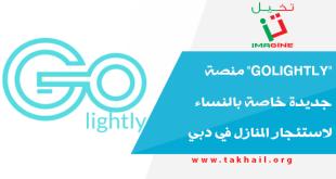 """""""Golightly"""" منصة جديدة خاصة بالنساء لاستئجار المنازل في دبي"""