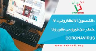 «التسوق الإلكتروني» لا خطر من فيروس كورونا Coronavirus