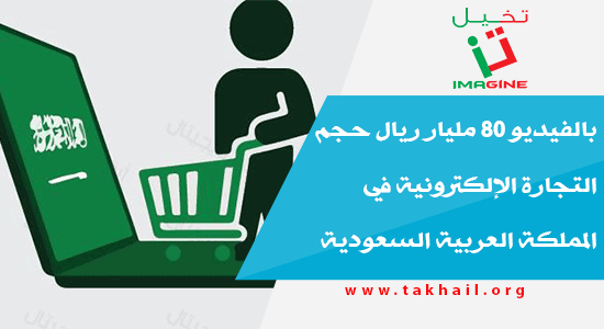 بالفيديو 80 مليار ريال حجم التجارة الإلكترونية في المملكة العربية السعودية