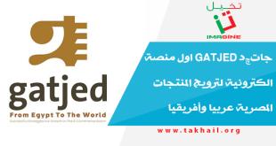 جاتچد Gatjed اول منصة الكترونية لترويج المنتجات المصرية عربيا وأفريقيا