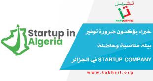 خبراء يؤكدون ضرورة توفير بيئة مناسبة وحاضنة startup company في الجزائر