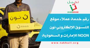 رقم خدمة عملاء موقع التسوق الإلكتروني نون Noon الإمارات و السعودية