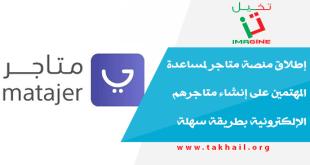 إطلاق منصة متاجر لمساعدة المهتمين على إنشاء متاجرهم الإلكترونية بطريقة سهلة