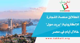 """انطلاق منصة التجارة الإلكترونية """"بريد مول"""" خلال أيام في مصر"""