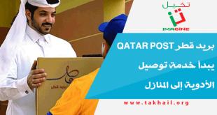 بريد قطر Qatar Post يبدأ خدمة توصيل الأدوية إلى المنازل
