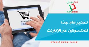 تحذير هام جدًا للمتسوقين عبر الإنترنت
