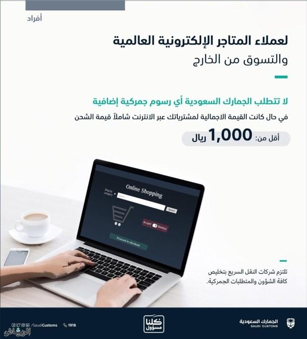 «الجمارك السعودية» تسوّق الإنترنت بأقل من 1000 ريال معفي من الضرائب1