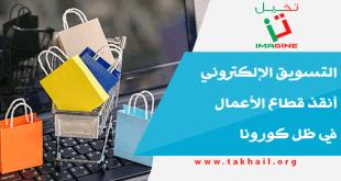 التسويق الإلكتروني أنقذ قطاع الأعمال في ظل كورونا