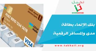 بنك الإنماء بطاقة مدى والمسافر الرقمية