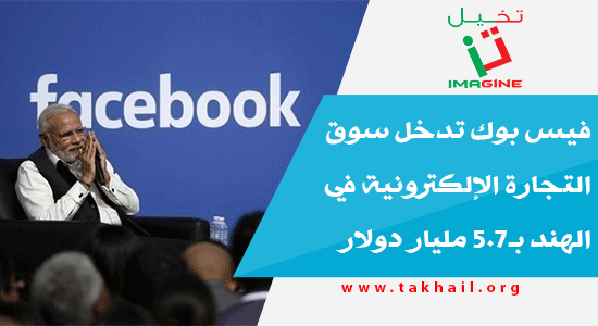 فيس بوك تدخل سوق التجارة الإلكترونية في الهند بـ5.7 مليار دولار