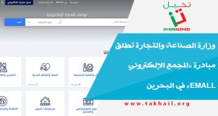 وزارة الصناعة والتجارة تطلق مبادرة «المجمع الإلكتروني eMall» في البحرين