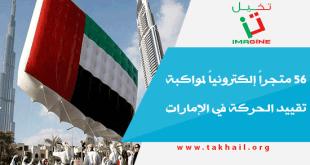 56 متجراً إلكترونياً لمواكبة تقييد الحركة في الإمارات