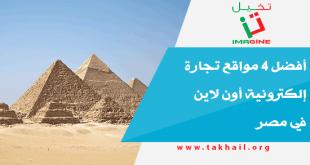 أفضل 4 مواقع تجارة إلكترونية أون لاين في مصر