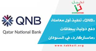 «QNB» تنفيذ أول معاملة دفع دولية ببطاقات «ماستركارد» في السودان