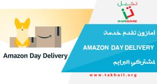 أمازون تقدم خدمة Amazon Day Delivery لمشتركي البرايم