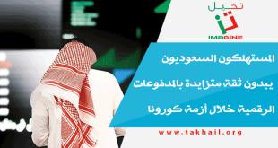المستهلكون السعوديون يبدون ثقة متزايدة بالمدفوعات الرقمية خلال أزمة كورونا