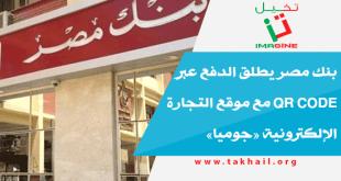 بنك مصر يطلق الدفع عبر QR Code مع موقع التجارة الإلكترونية «جوميا»