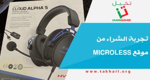 تجربة الشراء من موقع Microless