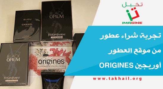 تجربة شراء عطور من موقع العطور أوريجين Origines
