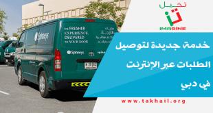 خدمة جديدة لتوصيل الطلبات عبر الإنترنت في دبي