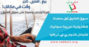 سوق العتيق أول منصة إلكترونية عربية مجانية للتبادل التجاري في تركيا