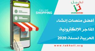 أفضل منصات إنشاء المتاجر الإلكترونية العربية لسنة 2020