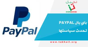 باي بال PayPal تحدث سياستها