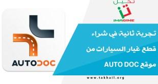 تجربة ثانية في شراء قطع غيار السيارات من موقع Auto Doc