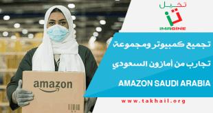 تجميع كمبيوتر ومجموعة تجارب من أمازون السعودي Amazon Saudi Arabia