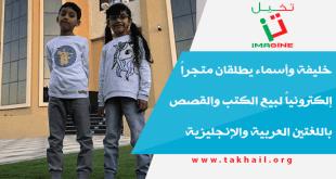 خليفة وأسماء يطلقان متجراً إلكترونياً لبيع الكتب والقصص باللغتين العربية والإنجليزية