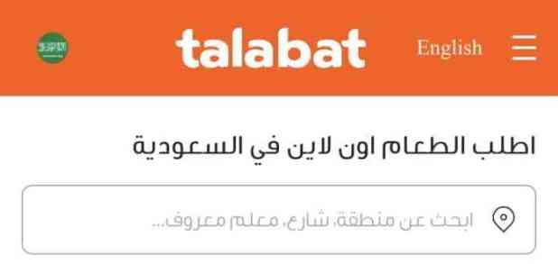 طلبات Talabat