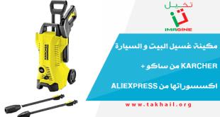 مكينة غسيل البيت و السيارة karcher من ساكو +اكسسوراتها من aliexpress