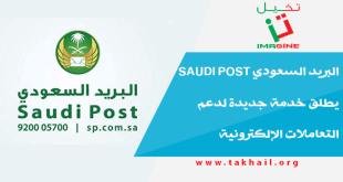البريد السعودي Saudi Post يطلق خدمة جديدة لدعم التعاملات الإلكترونية