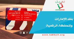 بنك الإمارات والمحفظة الرقمية