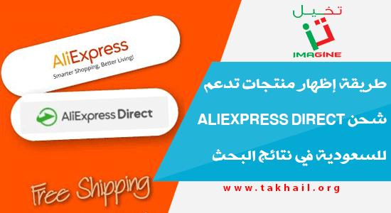 طريقة إظهار منتجات تدعم شحن AliExpress Direct للسعودية في نتائج البحث