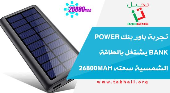 تجربة باور بنك Power bank يشتغل بالطاقة الشمسية سعته 26800 mah