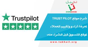 شرح موقع Trust Pilot لمعرفة أراء و وتقييم العملاء لموقع التسوق قبل الشراء منه