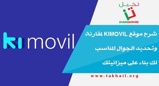 شرح موقع kimovil لمقارنة وتحديد الجوال المناسب لك بناء على ميزانيتك