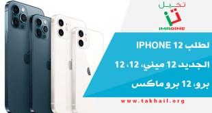 لطلب 12 iPhone الجديد 12 ميني، 12، 12 برو، 12 برو ماكس