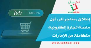 إطلاق «متاجر تلر» أول منصة تجارة إلكترونية متكاملة من الإمارات