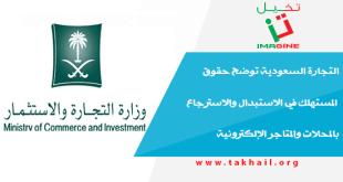 التجارة السعودية توضح حقوق المستهلك في الاستبدال والاسترجاع بالمحلات والمتاجر الإلكترونية