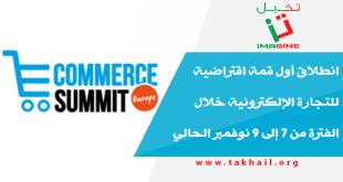 انطلاق أول قمة اقتراضية للتجارة الإلكترونية خلال الفترة من 7 إلى 9 نوفمبر الحالي