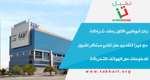 بنك أبوظبي الأول يعقد شراكة مع فيزا لتقديم حل تقني مبتكر لقبول المدفوعات عبر الهواتف المتحركة