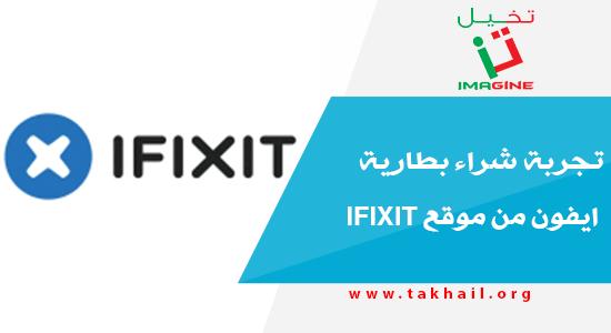 تجربة شراء بطارية ايفون من موقع ifixit