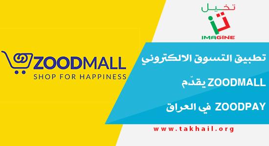 تطبيق التسوق الالكتروني ZoodMall يقدّم ZoodPay في العراق