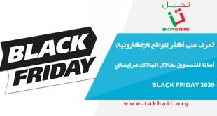 تعرف على أكثر المواقع الإلكترونية أمانا للتسوق خلال البلاك فرايداي Black Friday 2020