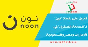 """تعرف على خطة """"نون"""" لـ""""الجمعة الصفراء"""" في الإمارات ومصر والسعودية"""