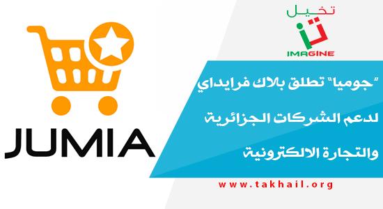 """""""جوميا"""" تطلق بلاك فرايداي"""" لدعم الشركات الجزائرية والتجارة الالكترونية"""