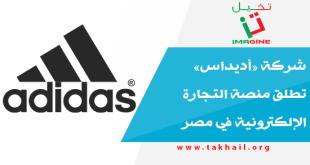 شركة «أديداس» تطلق منصة التجارة الإلكترونية في مصر